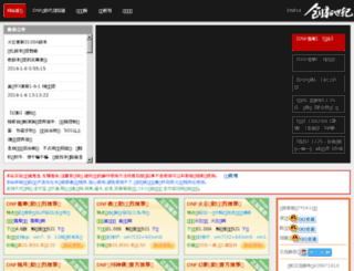 dnf16.com screenshot