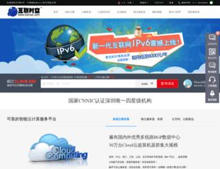 dns-dns.cn screenshot