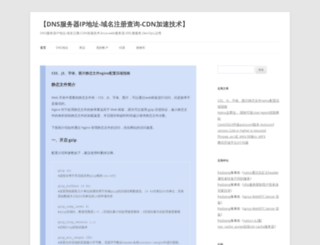 dnsdizhi.com screenshot