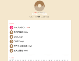 dntown.sakura.ne.jp screenshot