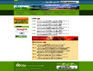 do-blog.jp screenshot