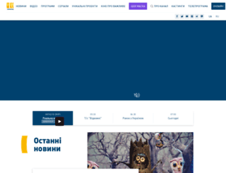 dobraposhta.kanalukraina.tv screenshot