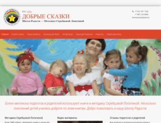 dobrieskazki.ru screenshot