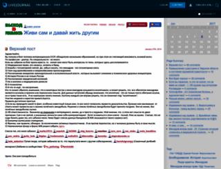 dobriy-doktor.livejournal.com screenshot