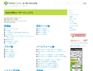 doc.basercms.net screenshot