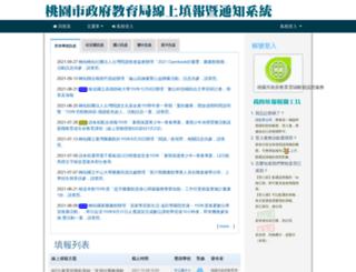 doc.tyc.edu.tw screenshot