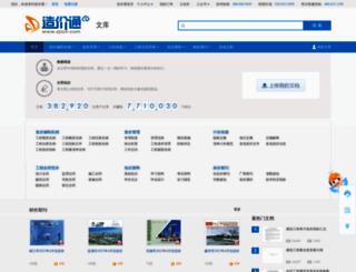 doc.zjtcn.com screenshot