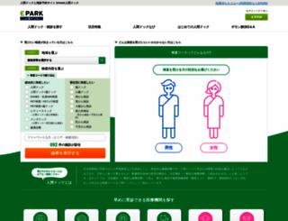 docknet.jp screenshot