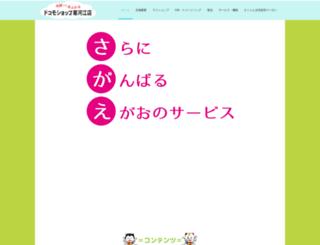 docomo-sagae.com screenshot