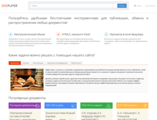 docplayer.ru screenshot