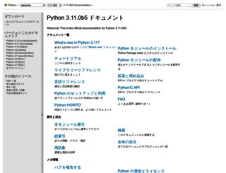 docs.python.jp screenshot