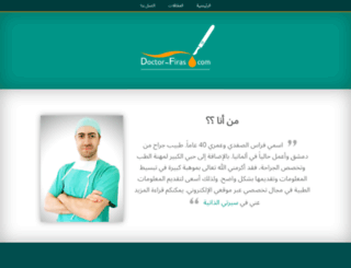 doctor-firas.com screenshot