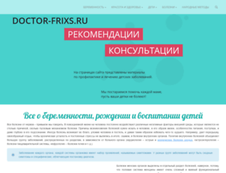 doctor-frixs.ru screenshot