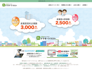 doctor-trust.co.jp screenshot