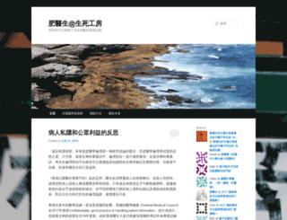 doctorfat.wordpress.com screenshot