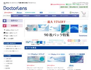 doctorlens.jp screenshot