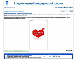 doctorsforum.ru screenshot