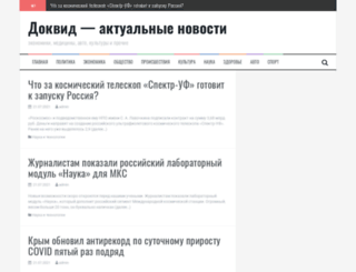 docvid.ru screenshot
