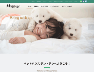 dog-tenten.co.jp screenshot