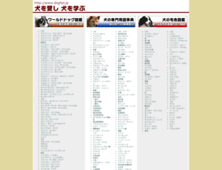 dogfan.jp screenshot
