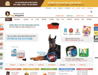 dogskingdom.co.kr screenshot