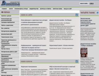 dohcolonoc.ru screenshot