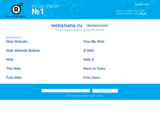 dohod.webshans.ru screenshot