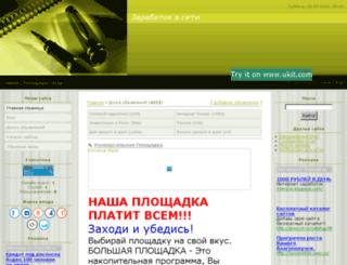 dohodvseti2013.ucoz.ru screenshot