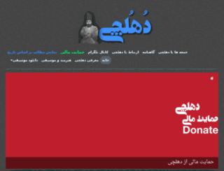 doholchi.com screenshot