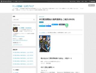 dokuha.hateblo.jp screenshot