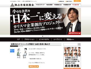dokusenmarketing.jp screenshot