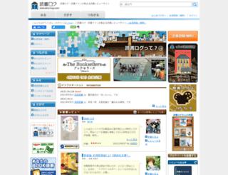 dokusho-log.com screenshot