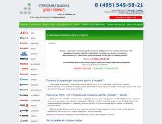 dolgo-stiraet.ru screenshot