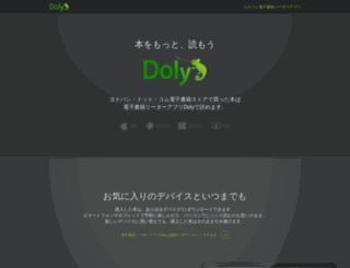 doly.jp screenshot