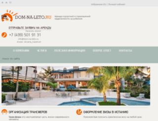 dom-na-leto.ru screenshot
