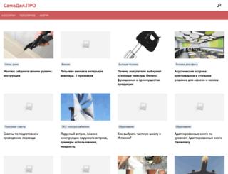 dom.delaysam.ru screenshot