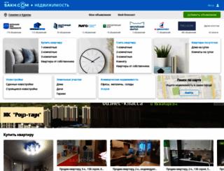 dom.sakh.com screenshot