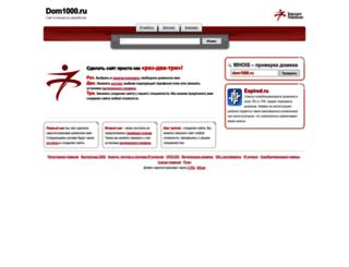 dom1000.ru screenshot