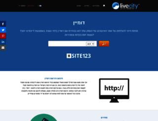 domains.livecity.co.il screenshot