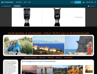 domashnyaya.livejournal.com screenshot
