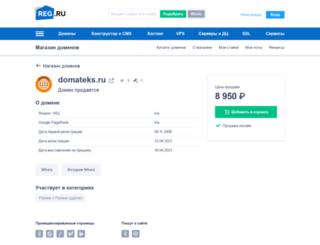 domateks.ru screenshot