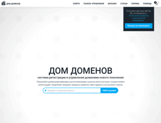 domdomenov.com screenshot