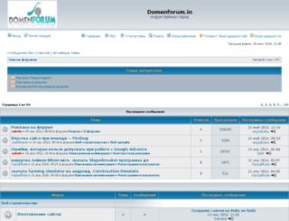 domenforum.in screenshot