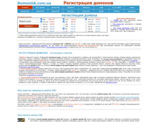 domenua.com.ua screenshot