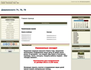domiki.my1.ru screenshot