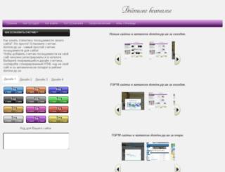 domine.pp.ua screenshot