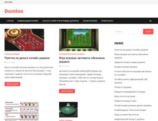 domino.net.ua screenshot