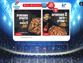 dominos.sport5.co.il screenshot