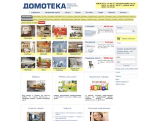 domoteka.com.ua screenshot