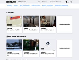 domovnik.tomsk.ru screenshot
